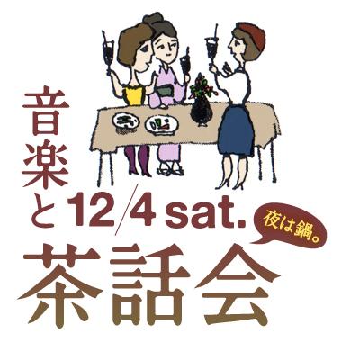 12/4 音楽と茶話会 (終了しました)