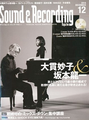 Sound & Recording Magazine 2010年 12月号にscenery初掲載!
