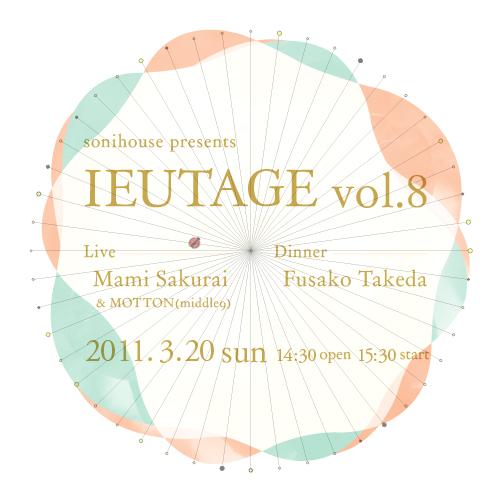 2011.3.20 sun 「 家宴 -IEUTAGE- 花もある。 」定員に達しました!-満員御礼-
