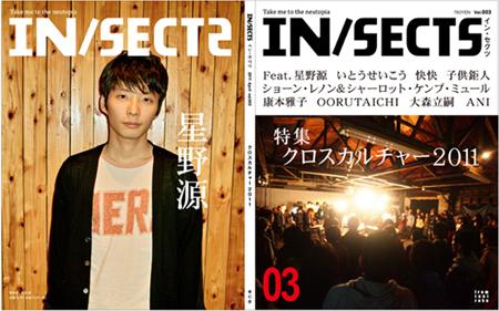 """『IN/SECTS Vol.003』 特集""""クロスカルチャー2011""""にsonihouseが紹介されました。"""