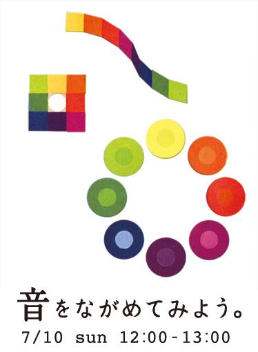7/10(日)サウンド・ワークショップ開催!@奈良 秋篠の森