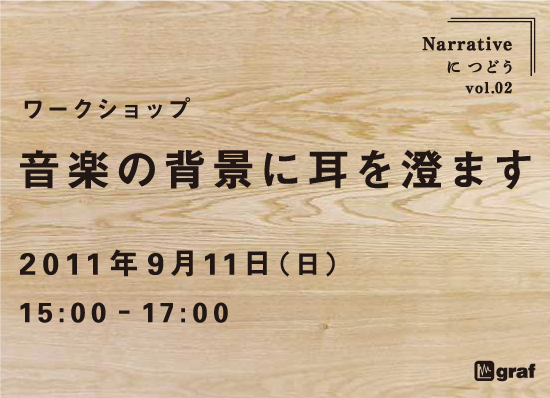 9/11 sun. ワークショップ「音楽の背景に耳を澄ます」@大阪 graf bld.4F