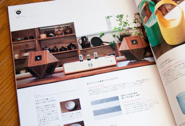 DISCOVER JAPAN DESIGN(ディスカバージャパンデザイン)に掲載されました