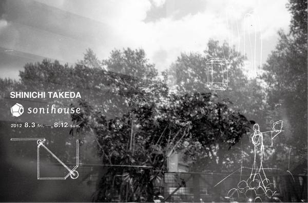 2012.8.3 fri〜8.12 sun 「空 箱 そらばこ 展」@空櫁(奈良)