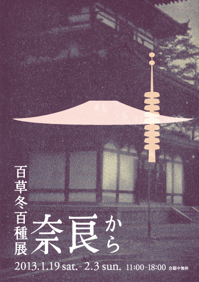 2013.1.19 sat〜2.3 sun 「百草冬百種展 奈良から」@ギャルリももぐさ(岐阜)