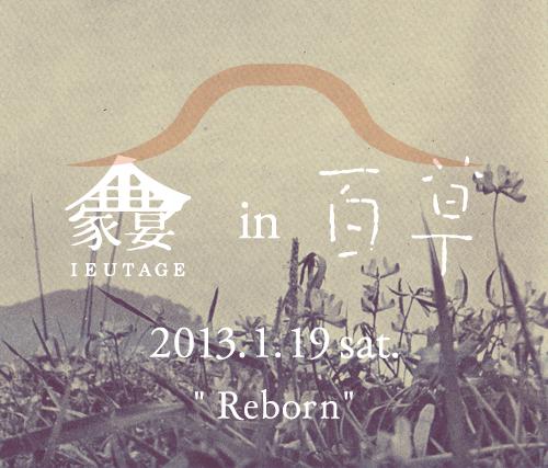 """2013.1.19 家宴 in 百草 """" Reborn """" 定員に達しました。-満員御礼-"""