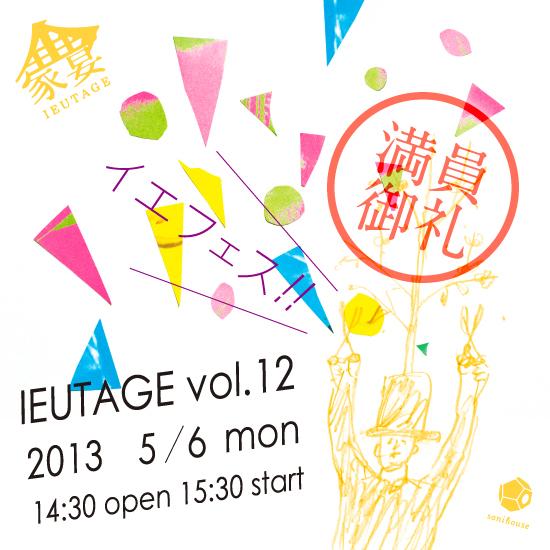 "2013.5.6 mon 家宴 vol.12 "" フェス!! "" -満員御礼-"