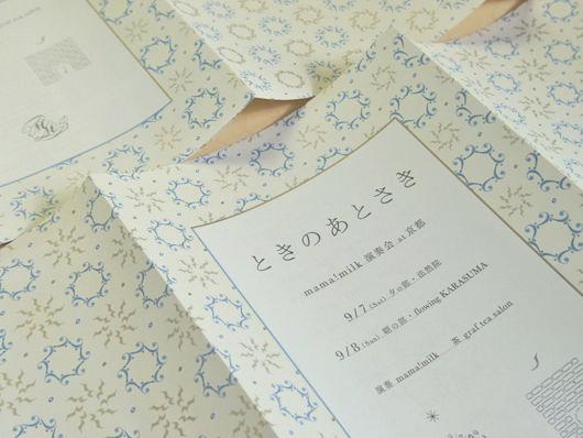 2013/9/7・8 mama!milk 演奏会「ときのあとさき」 @京都 法然院 方丈 & flowing KARASUMA