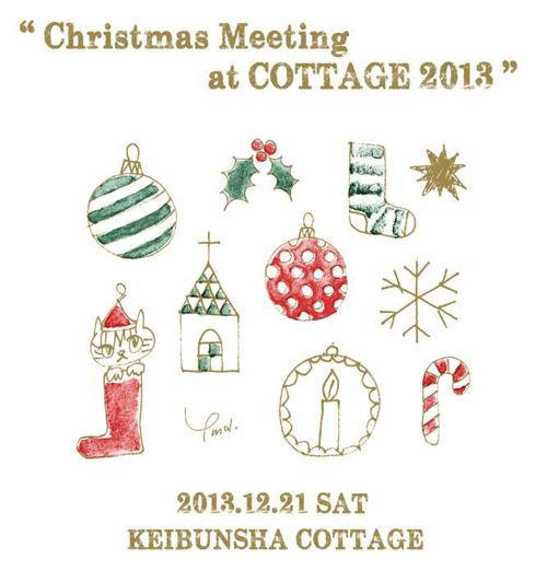 "2013/12/21 ""Christmas Meeting 2013""@[京都]恵文社一乗寺店「COTTAGE」"