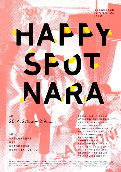 2014/2/1〜9 奈良県障害者芸術祭HAPPY SPOT NARA@奈良県文化会館