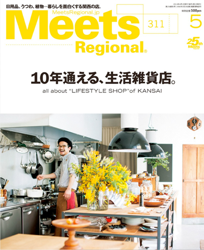 "Meets Regional 5月号の表紙に""scenery""が!"
