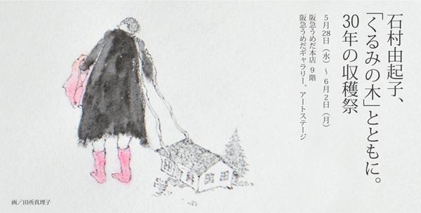 5/28〜6/2 石村由起子、「くるみの木」とともに。30年の収穫祭@阪急百貨店うめだ本店 9階うめだギャラリー/アートステージ