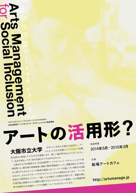 -報告-【2014/7/25 第2回】社会包摂型アートマネジメント・プロフェッショナル育成事業「アートの活用形?」プロジェクト実践@[奈良]たんぽぽの家