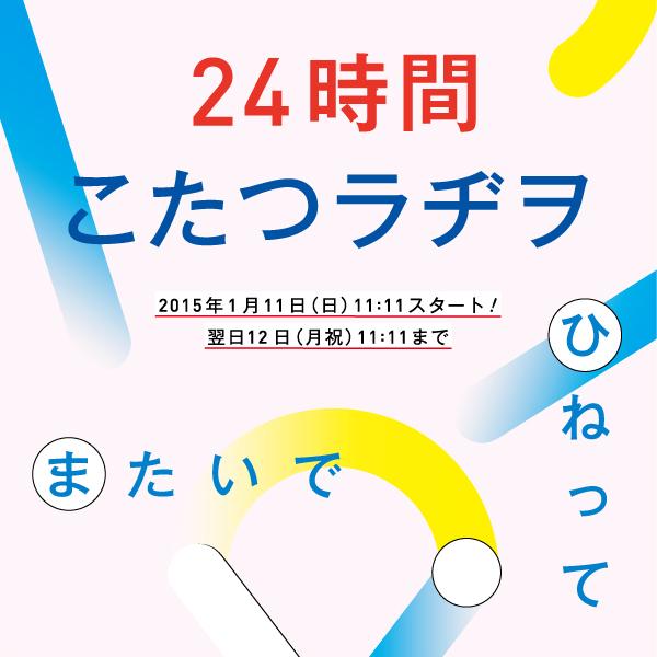 2015/1/11〜12 24時間こたつラヂヲ -ひねってまたいで音楽で- @[奈良]たんぽぽの家