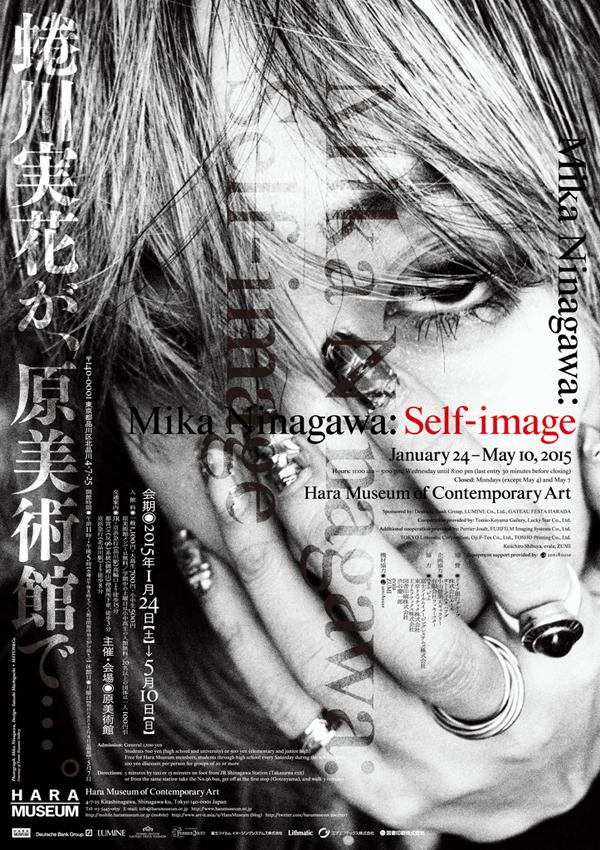 2015/1/24〜5/10 蜷川実花「Self-image」@[東京]原美術館