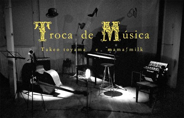2015/5/31(sun) トウヤマタケオ、mama!milk「Troca de Música 」@[丹波篠山]rizm