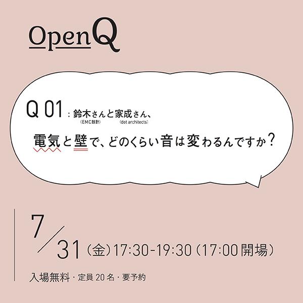 2015.7.31(fri) OpenQ 01「鈴木さんと家成さん、電気と壁で、どのくらい音は変わるんですか?」
