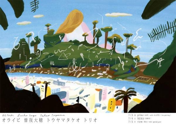 2015/7/5(sun) オライビ/曽我大穂/トウヤマタケオ トリオ演奏会@[丹後篠山]rizm
