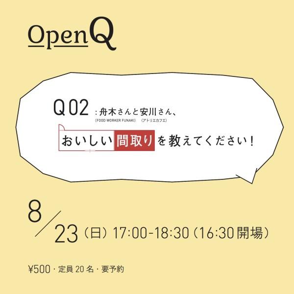 2015.8.23(sun) OpenQ 02「舟木さんと安川さん、おいしい間取りを教えてください!」