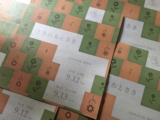 2015/09/12mama!milk 演奏会「ときのあとさき2015」@[京都]法然院 方丈