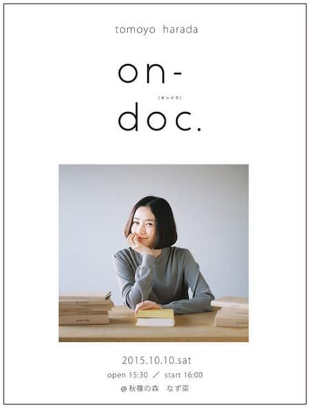2015/10/10 原田知世LIVE on-doc. @秋篠の森 なず菜