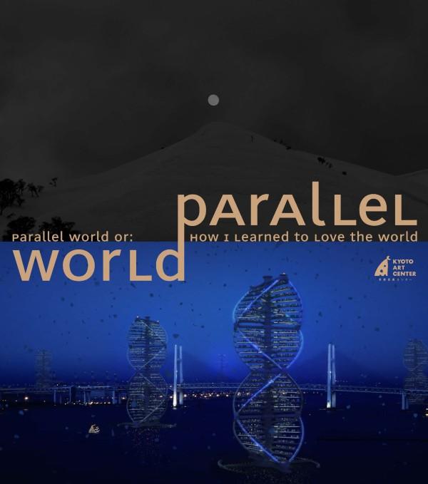 2015/9/9日-10/18 NEW INCUBATION 7 『パラレルワールド または私は如何にして世界を愛するようになったか』@京都芸術センター