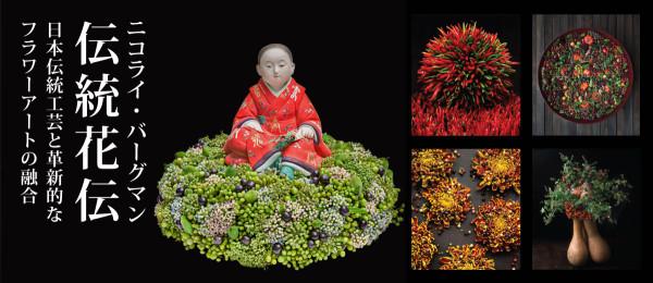 2015/9/22-25ニコライ・バーグマン『伝統花伝』日本伝統工芸と革新的なフラワーアートの融合@シャングリ・ラ ホテル 東京 27階