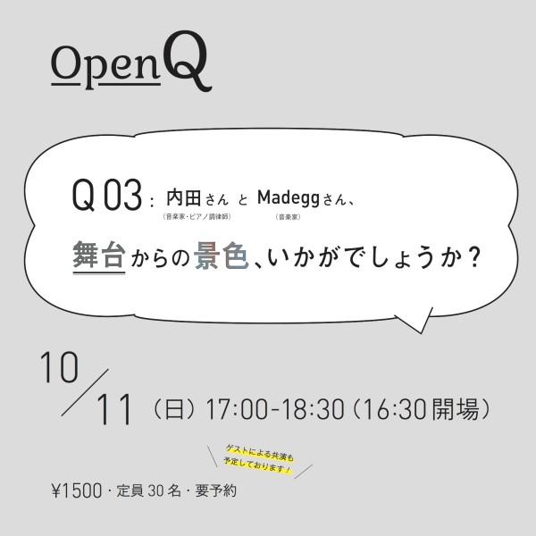 2015.10.11(sun) OpenQ 03「内田さんとMadeggさん、舞台からの景色 いかがですか?」