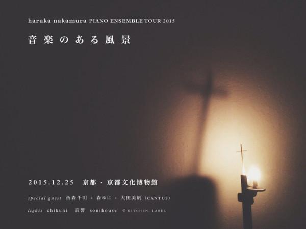 2015/12/25 haruka nakamura PIANO ENSEMBLE TOUR 2015「音楽のある風景」京都公演 @京都文化博物館
