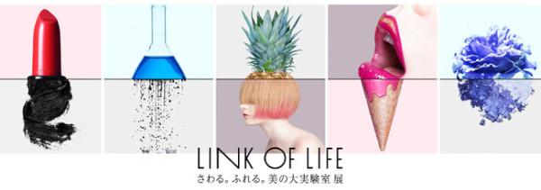 2015/10/23-28「LINK OF LIFE さわる。ふれる。美の大実験室 展」@花椿ホール