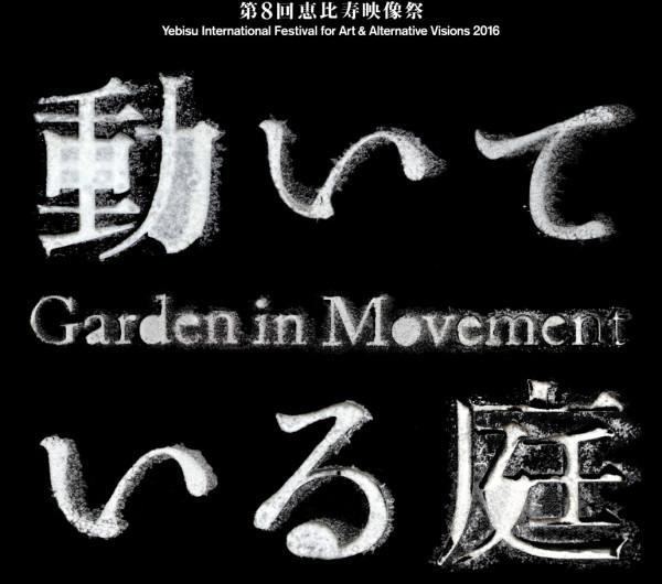 2016/2/20 恵比寿映像祭「動いている庭」パフォーマンス編《猿婿- The face of strangers- Hybrid version》@ザ・ガーデンルーム