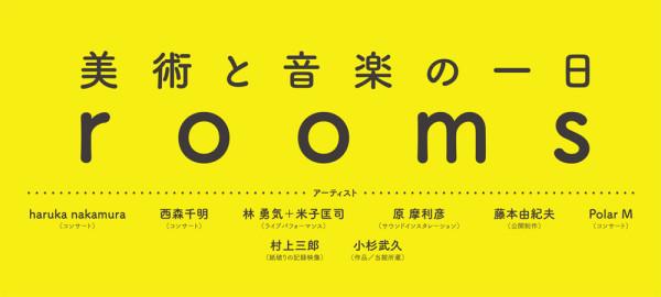 2016/3/5 美術と音楽の一日 rooms @芦屋市立美術館
