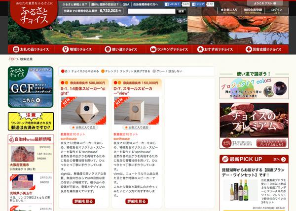 奈良市ふるさと納税の返礼品にスピーカーが採用されました。