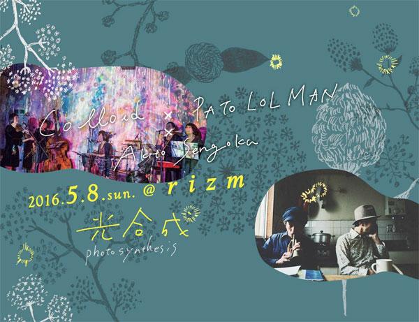 2016/5/8 Colloid × 仙石彬人×PATO LOLMAN 『光合成』@rizm[篠山]