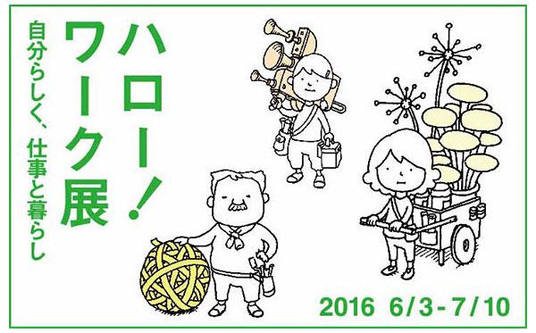 2016/6/3-7/10 Open MUJI Tokyo「ハロー!ワーク展 自分らしく、仕事と暮らし」@無印良品 有楽町