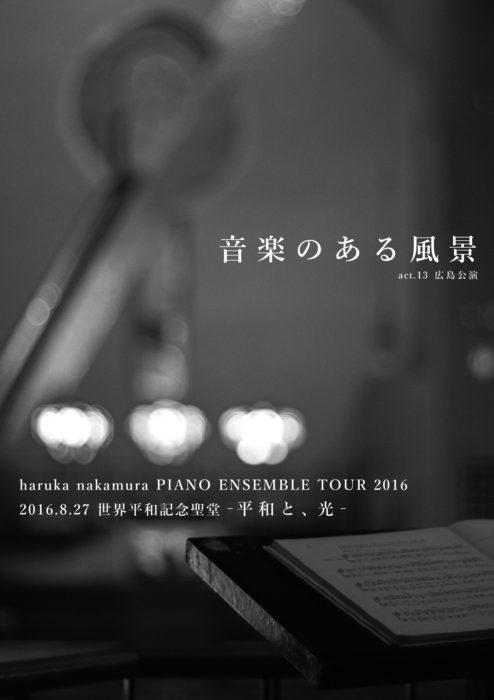 2016/8/27 haruka nakamura PIANO ENSEMBLE TOUR 2016「音楽のある風景」広島公演@世界平和記念聖堂[広島]