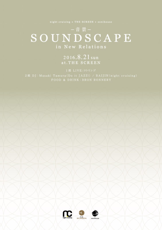 2016/8/21 sun. 「SOUNDSCAPE -音景- in New Relations」@THE SCREEN[京都]