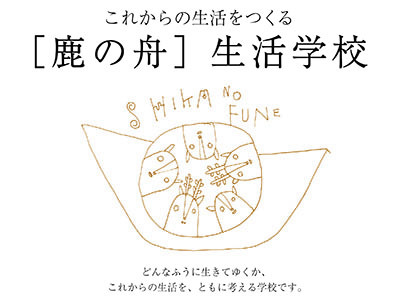 2016/7/31 sun.  生活学校 第三回講座「つなぐ」@鹿の舟 繭/囀[奈良]