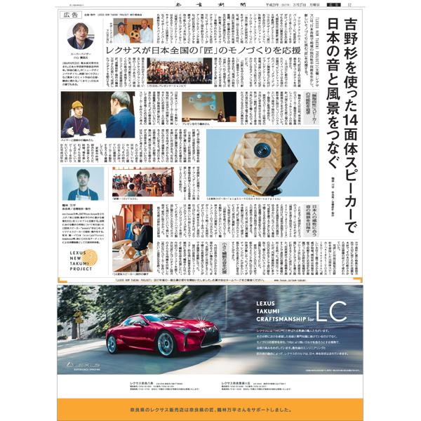 2017/3/27 新聞各社にsonihouse鶴林の記事が掲載されました。