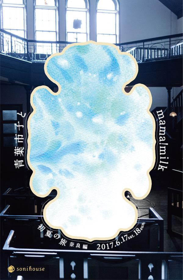 2017/6/17 sat.-18 sun. 青葉市子とmama!milk「初夏の旅 奈良編」@sonihouse