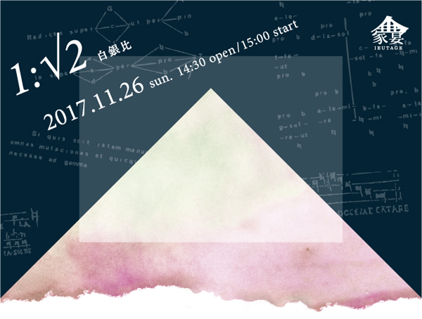 2017/11/26 sun. 家宴 vol.21「1√2 白銀比」@sonihouse