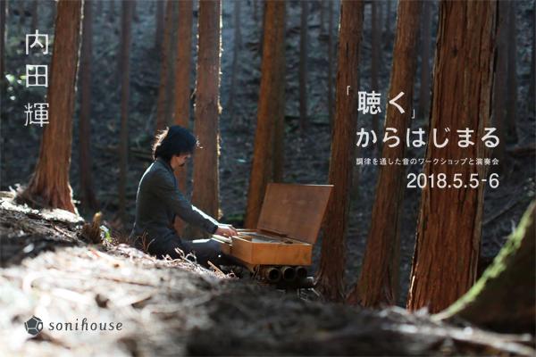 2018/5/5-6 内田輝 調律を通した音のワークショップ&演奏会「聴く」からはじまる