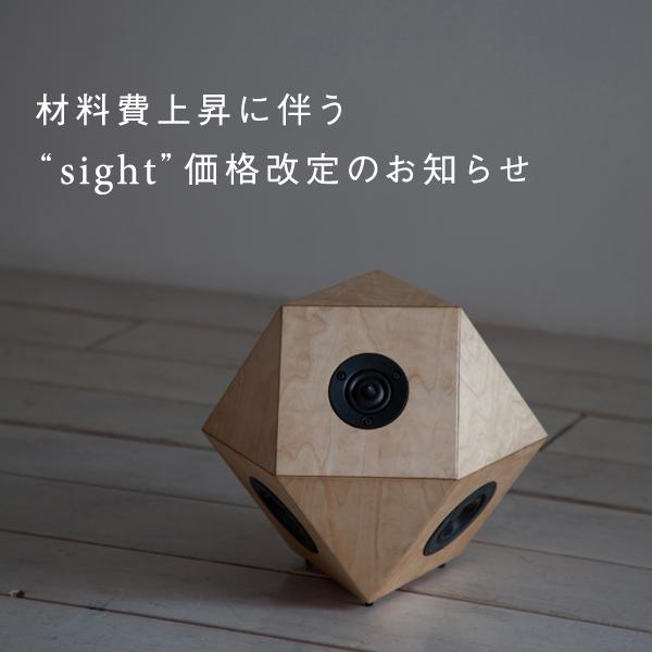 """材料費上昇に伴う""""sight""""価格改定のお知らせ"""