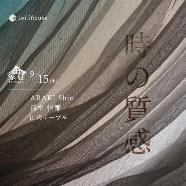 2018/9/15 sat. 家宴-IEUTAGE-vol.22「時の質感」@sonihouse