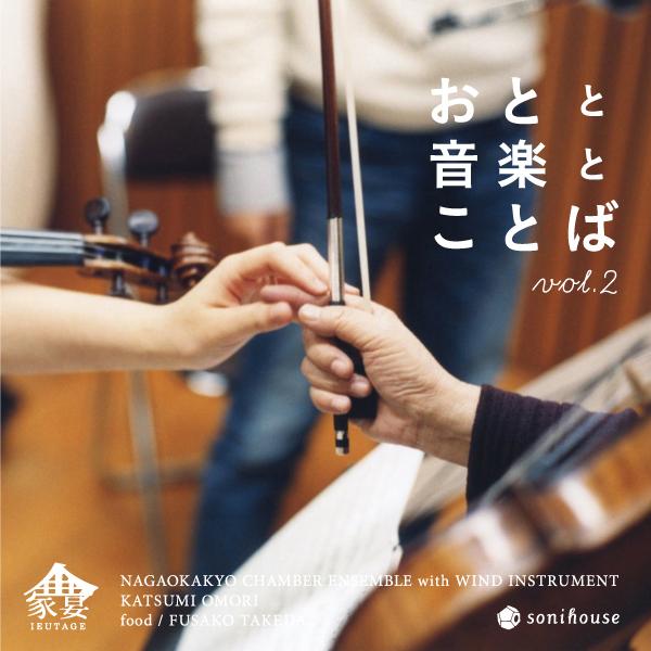 2018/10/29 mon. 家宴「おとと音楽とことば vol.2」@sonihouse