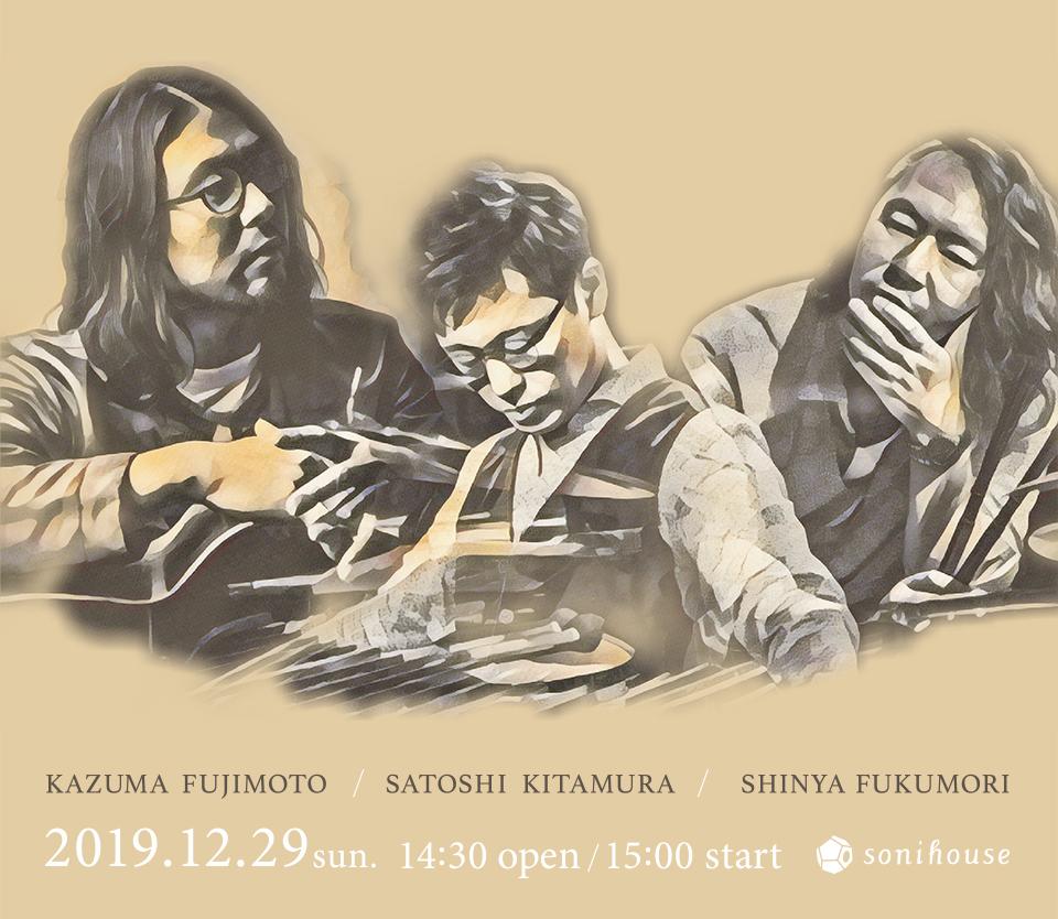 2019/12/29 sun.藤本一馬(guitar)/北村聡(bandoneon)/福盛進也(drums)「冬の調」